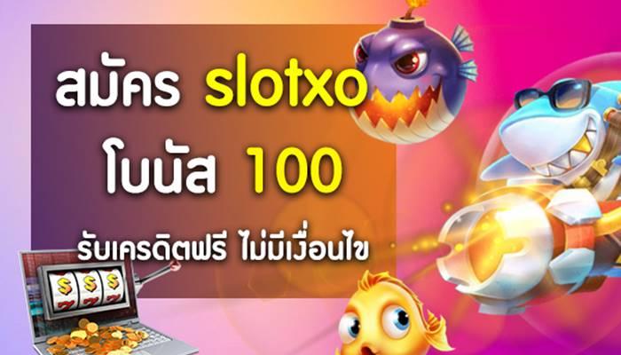 Slotxo เล่นทุน 100